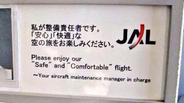 """Sign on an aiplaine reading """"Please enjoy our safe and comfortable flight."""" 'Safe' and 'comfortable' are in quote marks."""